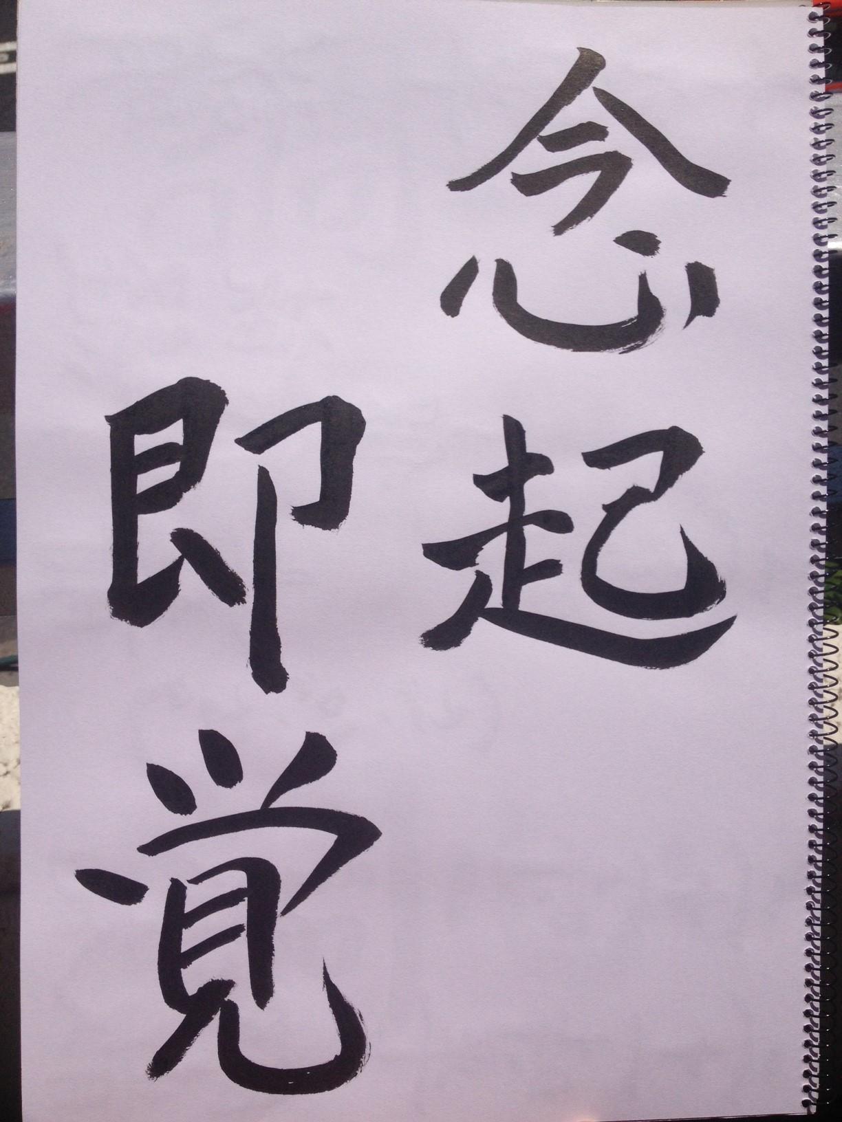 【コラム】坐禅あるある 第6炷 『念起即覚(念起こらば即ち覚めよ)』