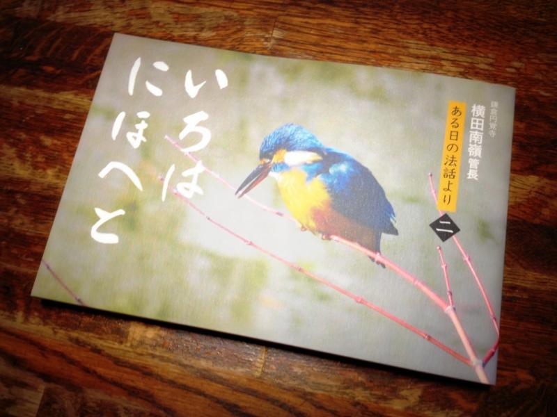 【コラム】「サトリ」という鳥