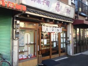 【ざぜんのごほうび】6くち目『和菓子 藤村』深川
