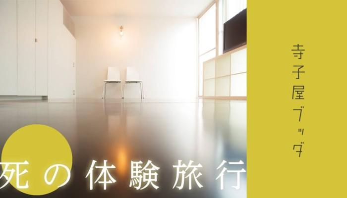 【告知】10/29日(火)19:00~21:00死の体験旅行