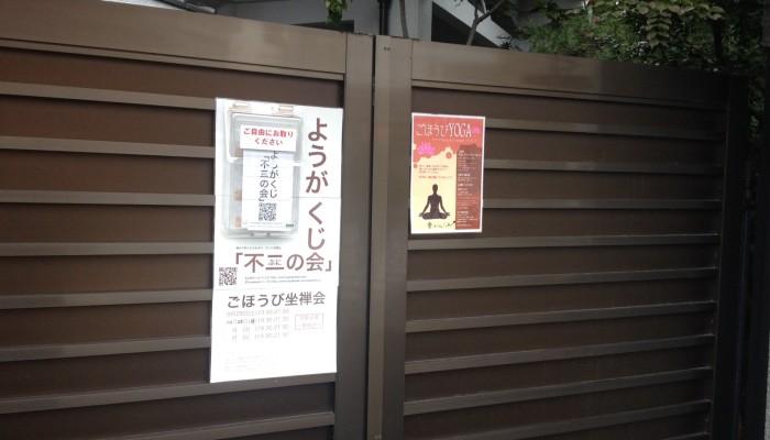 【コラム】門は、お寺の顔なんです