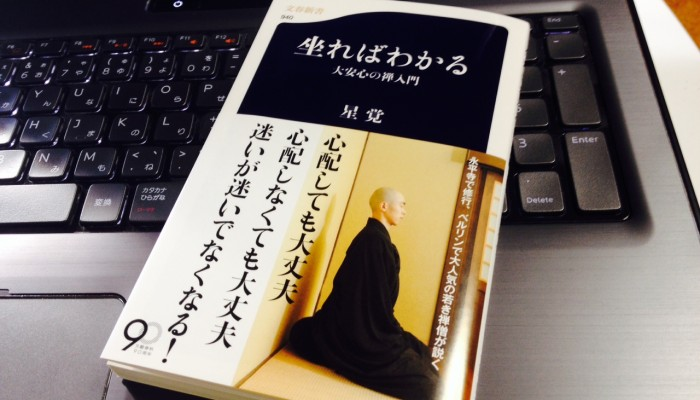 【コラム】坐ればわかる~大安心の禅入門 星覚(著)
