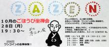 【告知】10/28(月)19:30~ごほうび坐禅会