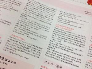 【コラム】aelde墨田・江東版に「ごほうびYOGA」掲載されました!