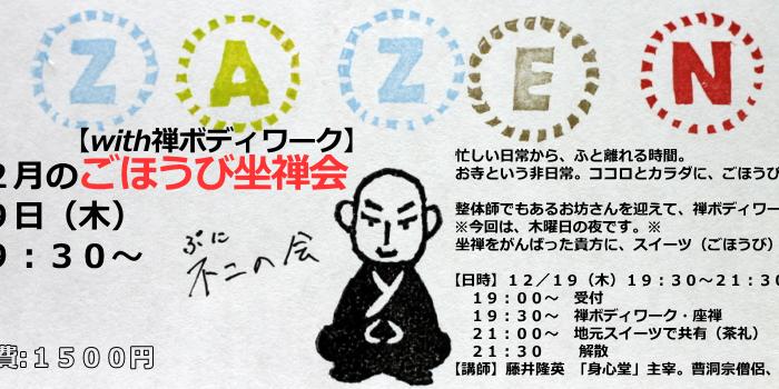【告知】12/19(木)ごほうび座禅会with禅ボディワーク