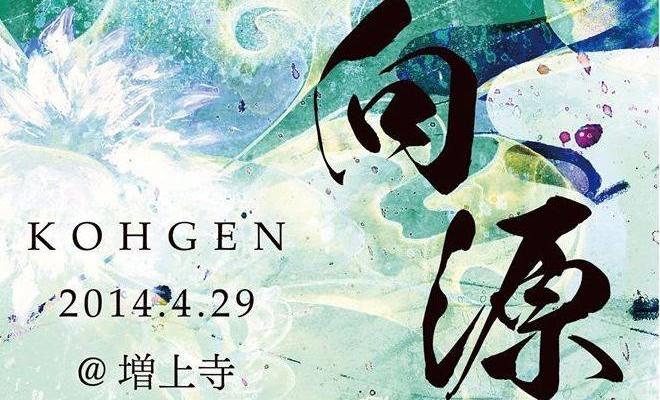 4月29日(火・祝)は、世界最大級の寺社フェス「向源」!