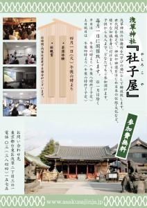 告知|4/1(火)18:00~茶道体験と夜桜鑑賞、浅草神社で社子屋
