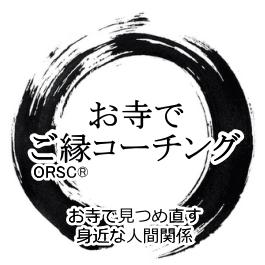 【告知】お寺でご縁コーチング!