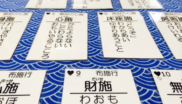 仏教ゲームがあらわれた!レベル2|ポストカードを手土産に。