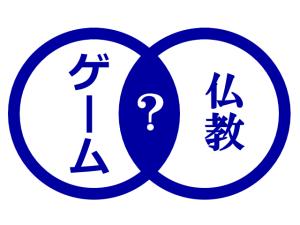 仏教ゲームがあらわれた!レベル8|ゲームと仏教の共通点とは