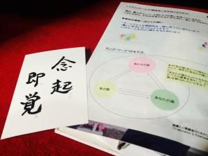 【12名限定】お寺でご縁コーチング!「関わり方編」【ORSC®】