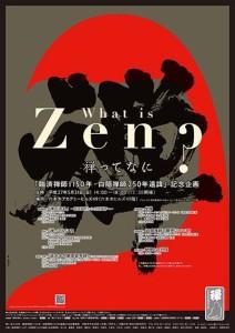 「What is Zen?(禅って何?)」のお知らせ