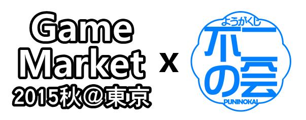 ゲームマーケット2015秋@東京、当選しました!