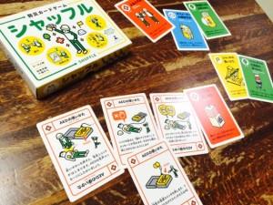 防災カードゲームシャッフル