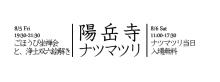 natsu_banner_facebook