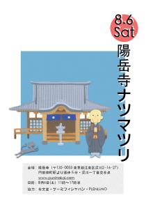 陽岳寺ナツマツリフライヤー1